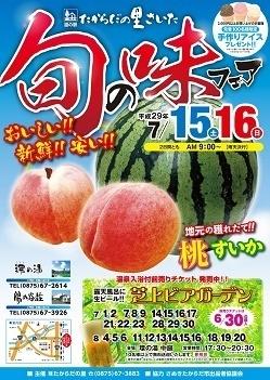 20170603_syunnnoazi.jpg