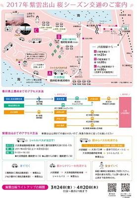 2017sakura_mapA.jpg
