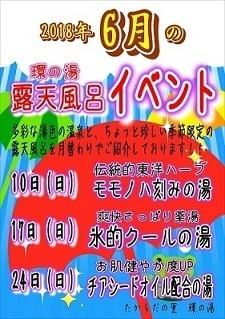 6gatsu_kawariyu.jpg