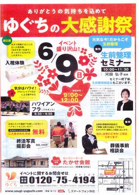 ゆぐち大感謝祭_0002.jpg