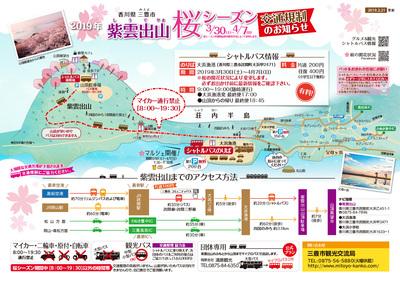 shiunde_guide2019_0226.jpg
