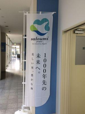 かがわ里海大学.jpg