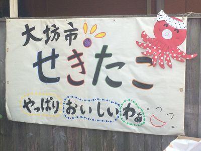 せきタコポスター.jpg