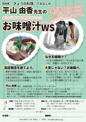 160409_平山由香先生お味噌汁WS.jpg