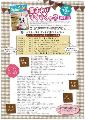2014tirashi_ura.jpg