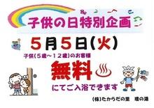 20150501_tamakikodomomuryou.jpg