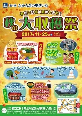 20171026_aki_syuukakusai.jpg