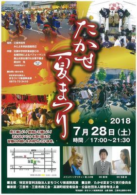 201807たかせ.jpg