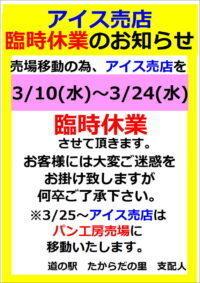 3・10_3・24アイス売店休み-e1614937165501.jpg