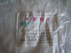 DSCN5299.JPG