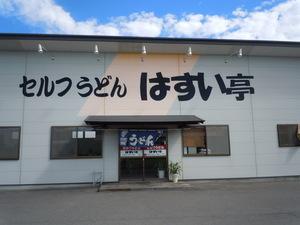 DSCN6023.JPG