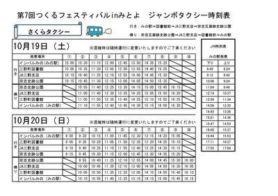 ☆さくらタクシー0001.jpg