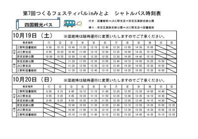 ☆四国観光バス0001.jpg