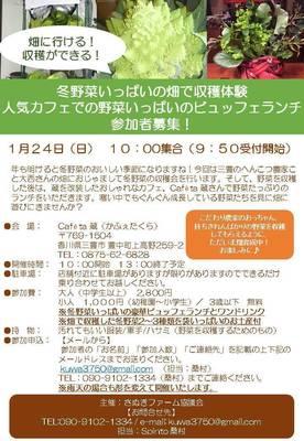 【農園ぐらし】ta蔵ランチ収穫会0106.jpg