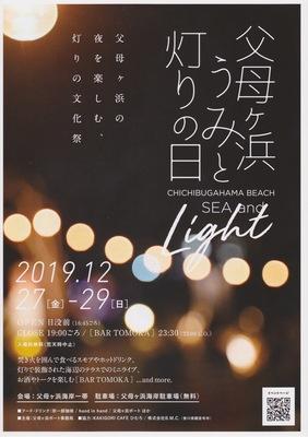 うみと灯りの日_0001.jpg