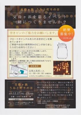 うみと灯りの日_0003.jpg