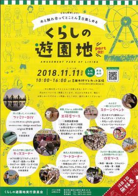くらしの遊園地.jpg