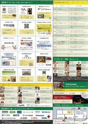 くらしの遊園地2.jpg