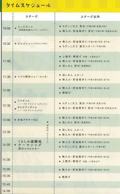 くらしの遊園地2 (2).jpg