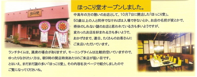 ほっこり堂 - バージョン 2.jpg