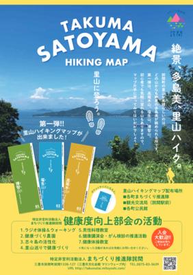 まちづくり推進隊ハイキングマップ.png