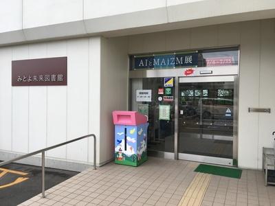 みとよ未来図書館.jpg