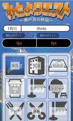 アプリ画面.jpg