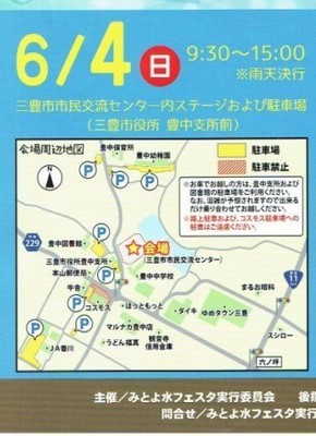 ミズフェスタ-744x1024 (2).jpeg