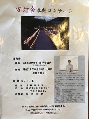 万灯会2017.JPG