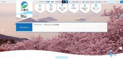 三豊HP.jpg