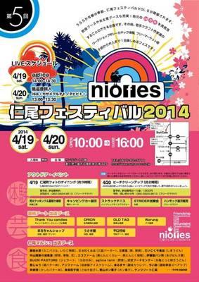 仁尾フェス2014春_2.jpg