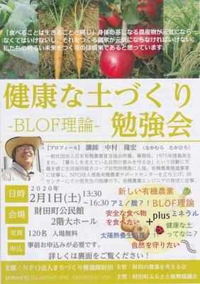 健康な土作り_0001.jpg