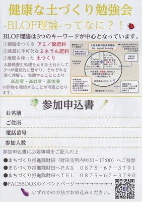健康な土作り_0002.jpg