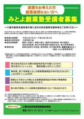 創業塾チラシ(表).jpg