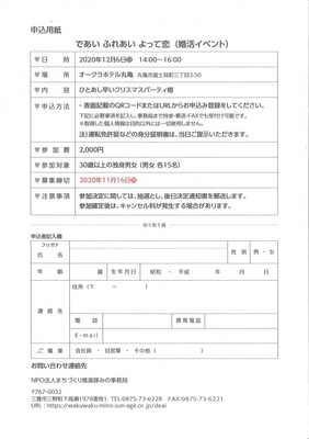 婚活オオクラ丸亀.jpg
