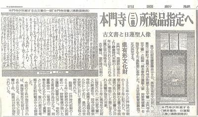 本門寺文化財新聞記事.jpg