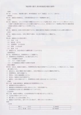 桃田賢斗選手後援会裏.jpg