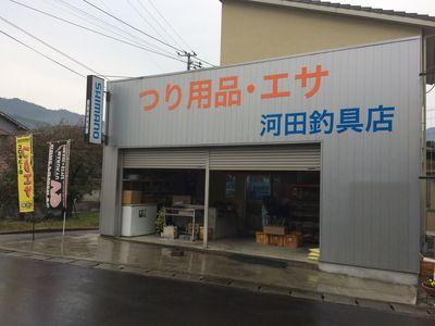 河田釣具店.jpg