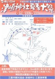 津嶋神社 (282x400).jpg