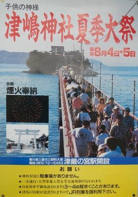 津嶋神社夏期大祭ポスター.JPG