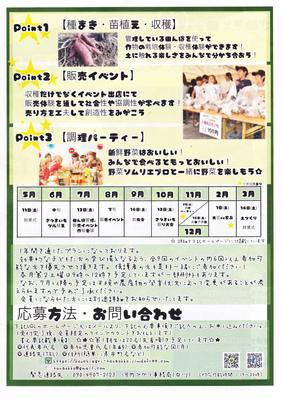 田んぼっこ_0002.jpg