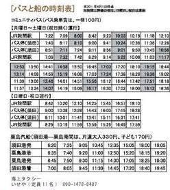 粟島スケジュール.jpg
