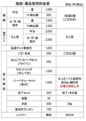蔦島 料金表.jpg