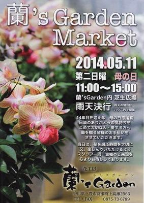 蘭's Garden Market 表.jpeg