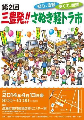 軽トラ市.jpg