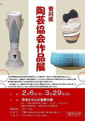 陶芸作品展チラシ.jpg