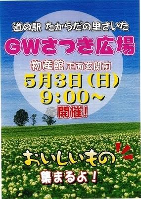 GWsatukihiroba_20150429.jpg