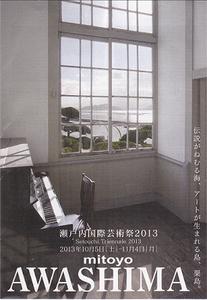 awashima.jpg