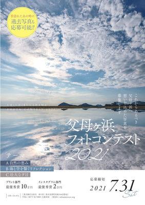 chichibu-photocon-2021-1000x1411.jpg