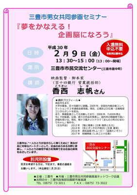 danjyo_seminar.2.9-2-1.jpg